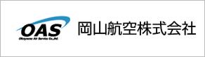 OAS 岡山航空株式会社